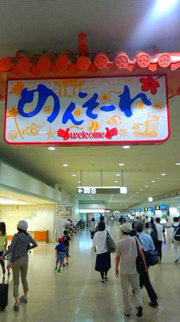 今回は沖縄に飛びます…