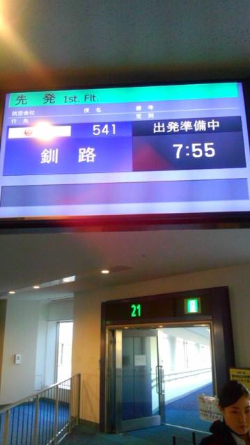 北海道の釧路に向かいます…